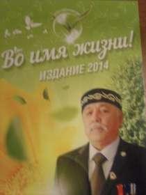 Продам диск (во имя жизни), в г.Степногорск