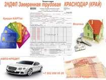 Документы для кредита Краснодар (край), в Краснодаре