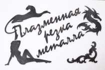 Плазменная резка, раскрой листового металла и труб, в Калининграде