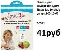 Пакеты для заморозки Едим Дома 3л, 10 шт. в уп арт.100, в Санкт-Петербурге