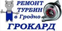 Ремонт турбин в Гродно, в г.Гродно