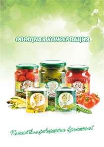 Оптом консервированные овощи , в Челябинске