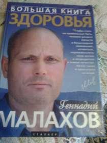Продам книгубольшая книга здоровья Г. Малахов, в Волгограде
