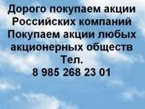 Куплю Дорого покупаем акции в Перми, в Перми