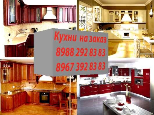 Кухонная мебель и Шкафы купе