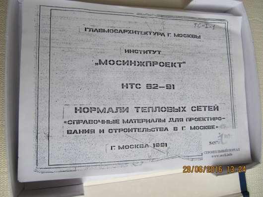 Нормали тепловых сетей НТС 62/91 МОСИНЖПРОЕКТА