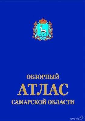 Атлас САМАРА, М 1:15 000 Фото 1