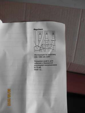 Продам концевую муфту для 3-х жильных кабелей Rauchem