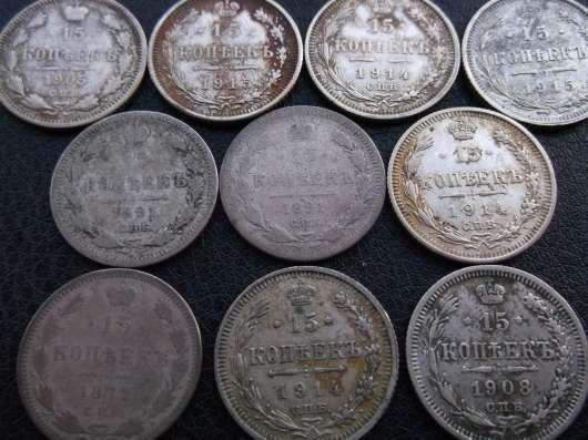 15 коп. 1872-1915гг. Серебро. 10шт