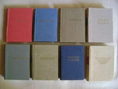 Библиотека поэта. Малая серия. 8-мь книг