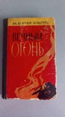 Вечный Огонь В. Ющенко 1962 год