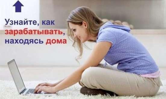 Подработка на дому