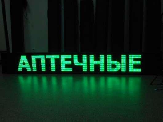 Строка бегущая зелёная в Красноярске Фото 2