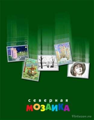 Полиграфическая вёрстка в Москве Фото 2