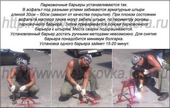 Установка барьеров в Москве Фото 1