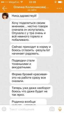 Татуаж, перманентный макияж в Санкт-Петербурге Фото 2