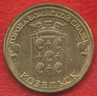 10 рублей 2013 Козельск ГВС