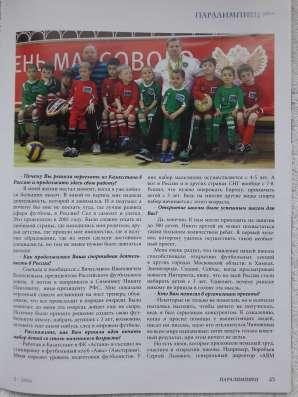 Футбол с 3 лет в Москве Фото 2