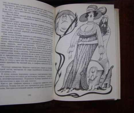Ярослав Гашек. Рассказы и фельетоны