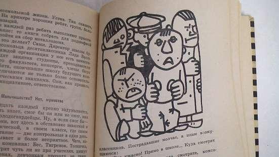 Книга азбука школьного активиста в Саратове Фото 1