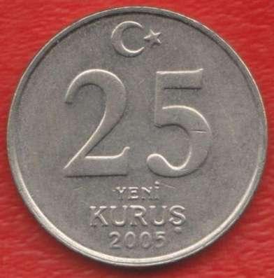 Турция 25 новых куруш 2005 г.