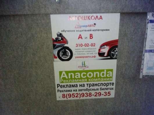 Реклама на транспорте в Новосибирске Фото 1