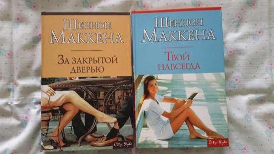 Шеннон Маккена - 2 книги.
