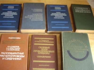 15 справочников по радиотехнике. в Челябинске Фото 4
