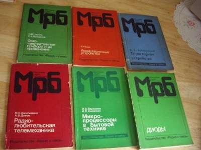 16 справочников по радиотехнике. в Челябинске Фото 4
