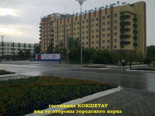 ПРОДАЕТСЯ: Гостиница «КОКШЕТАУ» расположена в центре города Фото 2