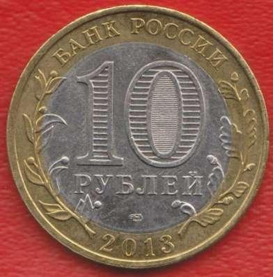 10 рублей 2013 г. СПМД Дагестан