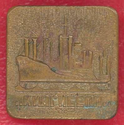 СССР значок Кингисепп флот корабли
