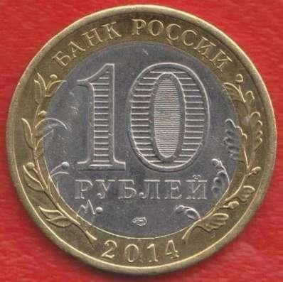 10 рублей 2014 г. СПМД Челябинская область в Орле Фото 1