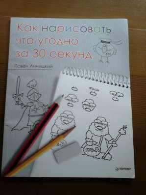 Как научиться рисовать что угодно за 30 секунд