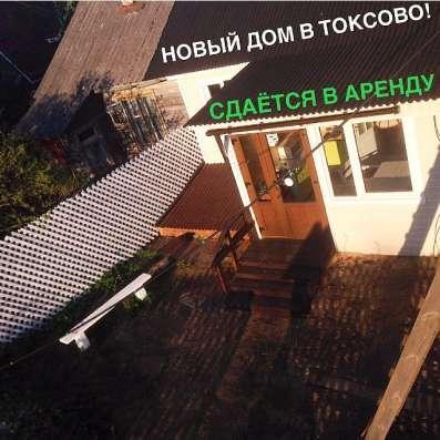 От собственника Снять дом в Токсово