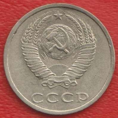 СССР 20 копеек 1988 г. в Орле Фото 1