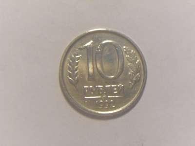 Монеты 10 Рублей 1992 год ЛМД ММД Немагнитные Россия