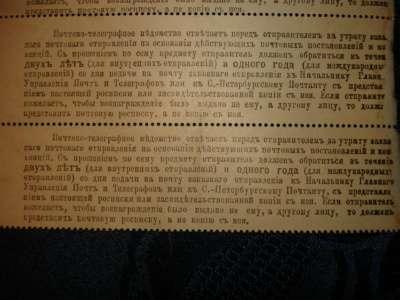 СПб ПОЧТАМТ1913гРасписки