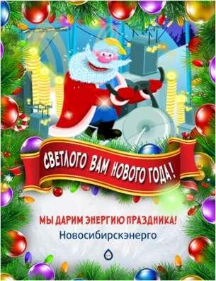 Изготовление виртуальных открыток в Новосибирске Фото 2