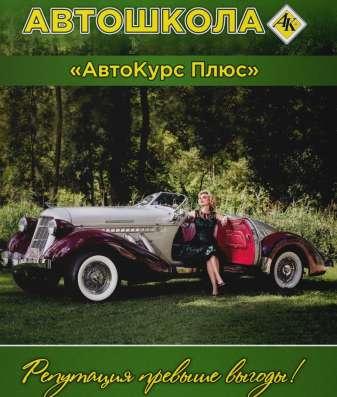 Автокурсы в г. Пушкино