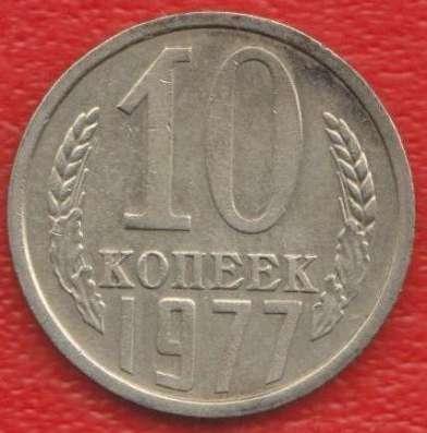 СССР 10 копеек 1977 г