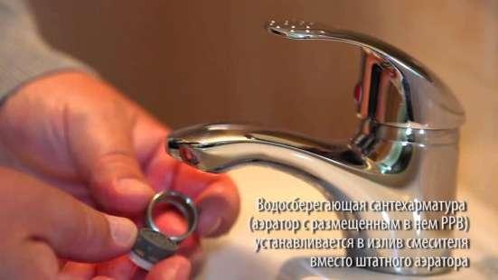 Водосберегающие устройства для смесителей и душевых леек
