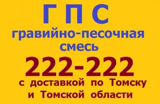 Доставка и заказ бетона в Томске Фото 4