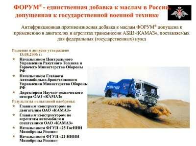 Автохимия и автокосметика ФОРУМ ФОРУМ-Синтетик в г. Шахты Фото 2