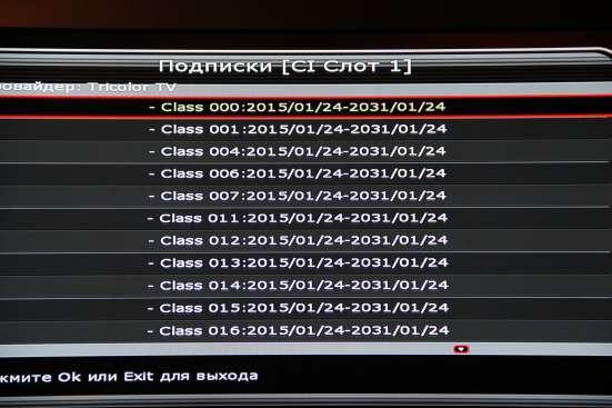 Модуль условного доступа Триколор 4020 HD