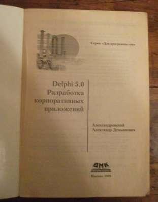 Delphi 5 в Москве Фото 1
