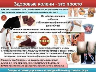 Антиварикозные наколенники-гетры в Санкт-Петербурге Фото 2