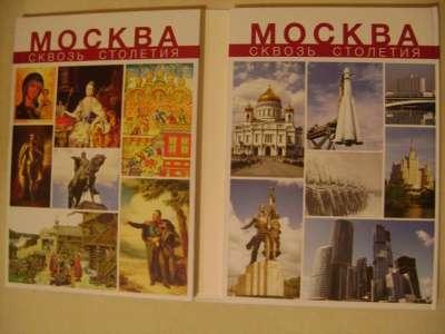 """ Москва сквозь столетия "", Фото 6"