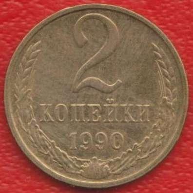 СССР 2 копейки 1990 г.