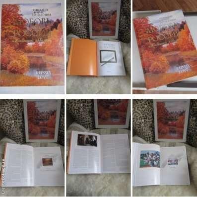 Подарочная книга, эксклюзивное издание в Москве Фото 5